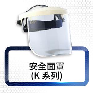 安全面罩 (K 系列)