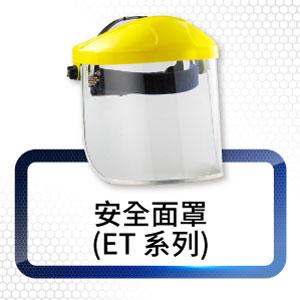 安全面罩 (ET 系列)