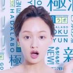 極潤ヒアルロン液CM女優は誰?女の子が化粧水でモチモチ肌に!