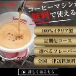 上質な空間を創る!ルカフェ(Lucaffe) コーヒーをこよなく愛するイタリア産のコーヒー 豆&マシン のご紹介