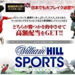 最高に面白い!!ゲーミングサイト ウィリアムヒル・スポーツ カジノゲーム のご紹介