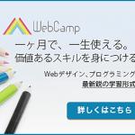 【WebCampOnline】大人気テックスクール(プログラミング学習、デザイン学習)のご紹介