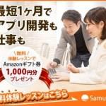 「  侍エンジニア塾  」無料体験レッスン のご紹介