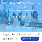 お金のパーソナルトレーニング【 bookee (ブーキー) 】無料体験予約 のご紹介!!