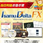 デルタFX 【期間限定】100万円稼げる「秘密時刻(PDF)」プレゼント!