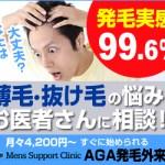 発毛実感99.6% 月4200円からできる最新のAGA治療【 メンズサポートクリニック 】のご紹介