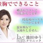 池田ゆう子クリニック【 脂肪注入、豊胸 】 のご紹介