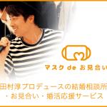 田村淳プロデュースの結婚相談所・お見合い・婚活応援サービス【 マスクdeお見合い 】のご紹介