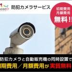 実質無料で防犯カメラが設置できるサービスのご紹介