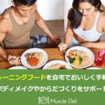 「理想のカラダ」へ導くトレーニングフードが自宅で手軽に!【 マッスルデリ 】のご紹介