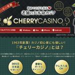 完全日本語対応+スマホ対応のブラウザゲーム!ゲームの種類は、オンラインカジノ最大級!!「 チェリーカジノ 」のご紹介