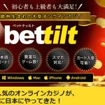 圧倒的ゲーム数!!欧州で大人気のオンラインカジノついに日本上陸「 ベットティルト(Bettilt) 」のご紹介