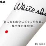 日本初のシワを改善する薬用化粧品!!シミのもとメラニンを狙い撃ち ポーラ【 ホワイトショット 】のスキンケアシリーズ