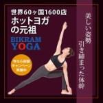 体験レッスン受付中!!美しい姿勢へ!!世界で最も多くの人が実践するヨガ「 ビクラムヨガ 」のご紹介