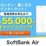 工事不要!自宅に置くだけでスマホのネット使い放題!【 SoftBank Air 】のご紹介