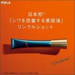 【POLA】世界でひとつのシワ改善メカニズム【 リンクルショット メディカル セラム 】のご紹介