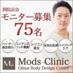 理想の自分プロジェクト!!日本初の脂肪吸引・注入専門クリニック  Mods Clinic(モッズクリニック) のご紹介