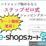 自由にお店を構築!新機能の「スマホカゴ」!カゴ落ち激減!ネットショップ構築サービス【 e-shopsカートS 】