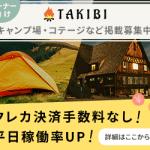 キャンプやコテージ等のアウトドア施設の予約・稼働率アップなら【 TAKIBIキャンプ場予約 】のご紹介