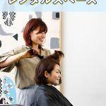 新システム!サロンに所属していなくても、技術があればどこでも働くことができる!美容業界で働く人を応援するシェアサロン【 GrandStory Salon 】のご紹介