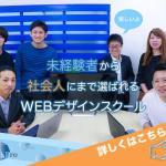 実践型WEBクリエイターの  排出に尽力する!最高の6ヶ月!超実践型プログラミングスクール【 ドットプロ 】のご紹介