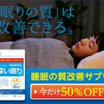 TVCMで話題!眠りでお悩みの方へ新睡眠対策サプリ【アラプラス 深い眠り】のご紹介