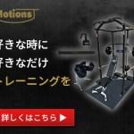 自宅で効率よく本格的な筋トレをしたい方におすすめ【 Motionsホームトレーニングセット 】