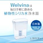 水道水から簡単に浄水+シリカ水が作れます【 高機能浄水器 Welvina 】