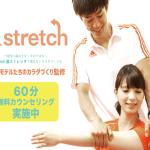 ストレッチ×トレーニングで姿勢改善とボディメイクを実現する新感覚ダイエットジム【 e-stretch 】