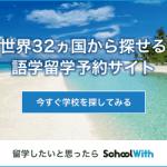 あなたにピッタリな留学を見つけよう!留学・語学留学【 School With スクールウィズ 】