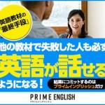 他の教材で失敗した人も必ず英語が話せるようになる!英会話教材の【 プライムイングリッシュ 】