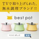 味も想いも逃がさない!蓄熱調理ができる日本製土鍋【 best pot(ベストポット) 】