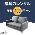今なら会員登録で 1,000円分のポイントプレゼント!家具・家電のサブスクリプションサービス【 CLAS(クラス) 】