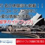 オーストラリア留学を無料でフルサポート!留学エージェント YAC Agency