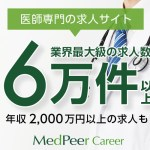 医師転職・アルバイトのお問い合わせ募集【 MedPeerキャリア 】