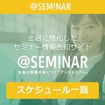 お金の常識が身につく!!【 アットセミナー 】日本最大級の初心者向け無料マネーセミナーサイト