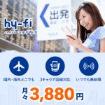 3280円から使える!無制限!国内、海外対応!翻訳機内蔵Wi-Fi【 hy-fi 】