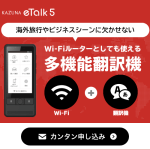 Wi-Fiルーターとしても使える!Wi-fi内蔵多機能翻訳機【 KAZUNA eTalk5 】