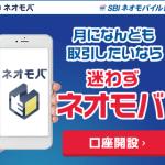 日本初!Tポイントを使って株が買えちゃう! 「 SBIネオモバイル証券( ネオモバ ) 」