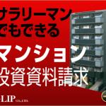 マンション経営で賢く資産形成!都心部の好立地・好条件のマンション投資!【 グリップ 】