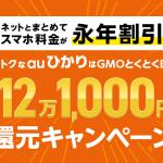 お得な auひかりはGMOとくとくBB!工事費実質無料!キャッシュバック有り! 「 GMOとくとくBB auひかり 」のご紹介