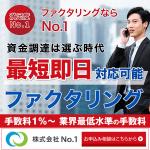 即日資金調達可能なファクタリングサービス【 株式会社No.1 】