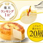 ミルクレープの生みの親が創るcasaneo(カサネオ)ミルクレープ 【 洋菓子シュゼット 】