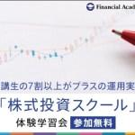 根拠ある銘柄選びで受講生7割以上がプラスの運用実績! 株式投資スクール 体験学習会