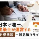 日本で唯一!建築士が運営する外壁塗装見積もり査定【 外壁塗装パートナーズ 】