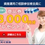 毎月数万円の副収入から始めよう!不動産を活用した資産運用! TOUCIER(トウシェル)