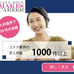 あなたの憧れのブランドで美容部員のお仕事をはじめてみませんか!コスメ転職なら【 ガイアサイン 】30年以上の実績!!