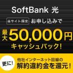 当サイト限定!【 SoftBank光 】業界最高額!高額キャッシュバック40,000円!オプション不要!