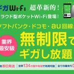 クラウド型!最強Wi-Fi 新登場!契約期間3年間!【 ギガWi-Fi 】業界最安級!ポケットWi-Fiが無制限でギガし放題!全ての端末代金0円!