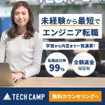 ご自宅でもオンラインでキャリア相談可能!テックキャンプ エンジニア転職(無料カウンセリング)